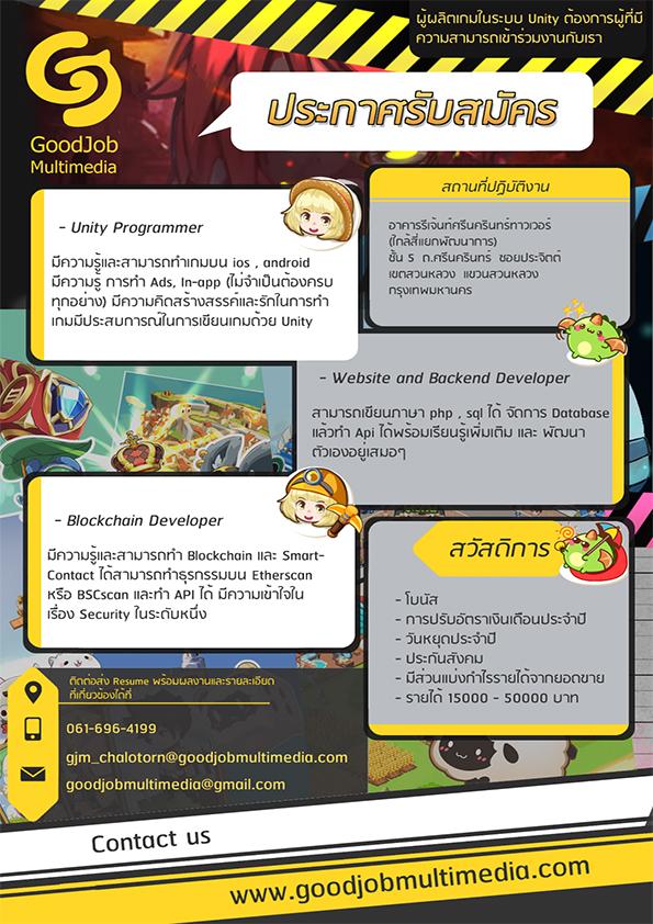 Good Job Multimedia รับทำสื่อการสอน รับทำเกม รับทำ App